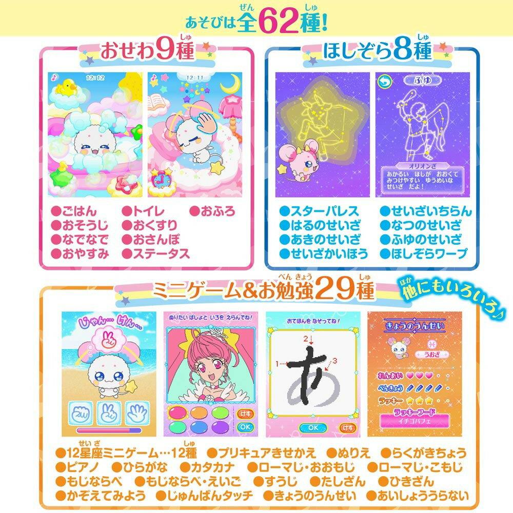 【オンライン限定価格】スター☆トゥインクルプリキュア  おせわしてフワ☆トゥインクルブック