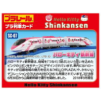 プラレールSC-07ハローキティ新幹線