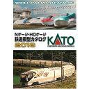 KATO NゲージHOゲージ鉄道模型カタログ2018【オンライン限定】