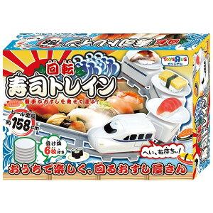 トイザらス限定 回転寿司トレイン