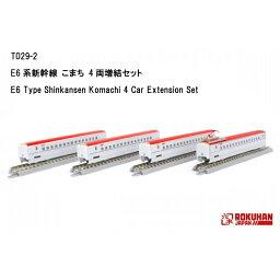 ロクハン E6系新幹線 こまち 4両増結セット【オンライン限定】【送料無料】