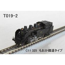 ロクハン C11蒸気機関車 325号機 もおか鐡道タイプ【オンライン限定】【送料無料】