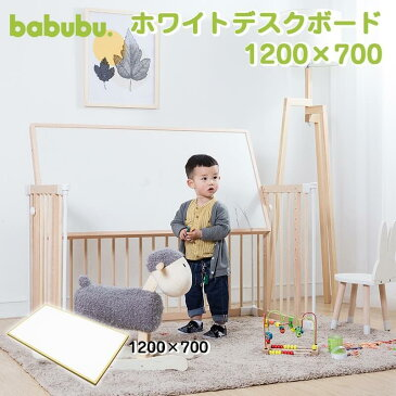 babubu(バブブ)ホワイトデスクボード(ベビーベッド用)1200(BD-005)【オンライン限定】【送料無料】