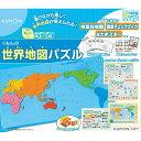 トイザらス・ベビーザらスで買える「くもんの世界地図パズル」の画像です。価格は4,499円になります。