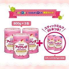 ベビーザらス限定 アイクレオのバランスミルク(800g×3缶)+スティック10本×2箱付き【粉…