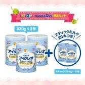 ベビーザらス限定 アイクレオのフォローアップミルク(820g×3缶)+スティック10本×2箱付【粉ミルク】【送料無料】