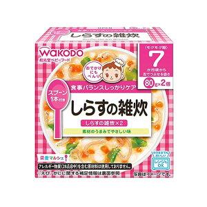 和光堂 栄養マルシェ しらす雑炊 【7ヶ月〜】