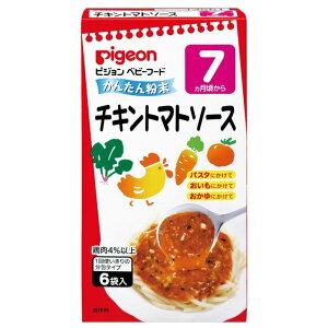 【ピジョン】かんたん粉末(チキントマトソース)【7ヶ月〜】