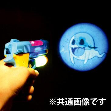 おばけバスターガン (イエロー)【プロジェクター 銃撃音 ライト ピストル 光るおもちゃ お化け 玩具】