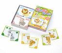 【カードゲーム】【知育】どうぶつカード【おもちゃ グッズ 学習 ゲーム 動物 アニマル 言葉遊び まなびっこ プレゼント ギフト お祝い 景品 子供 子ども キッズ 男の子 女の子 パズル】
