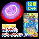 【光るおもちゃ/光り物玩具】【セット】光るコマ!Wダブルスパークトップ12個セット