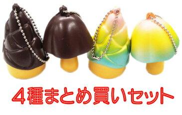 きのこたけのこスクイーズBC2 4種セット【 おもちゃ キーホルダー スイーツ やわらかい 】