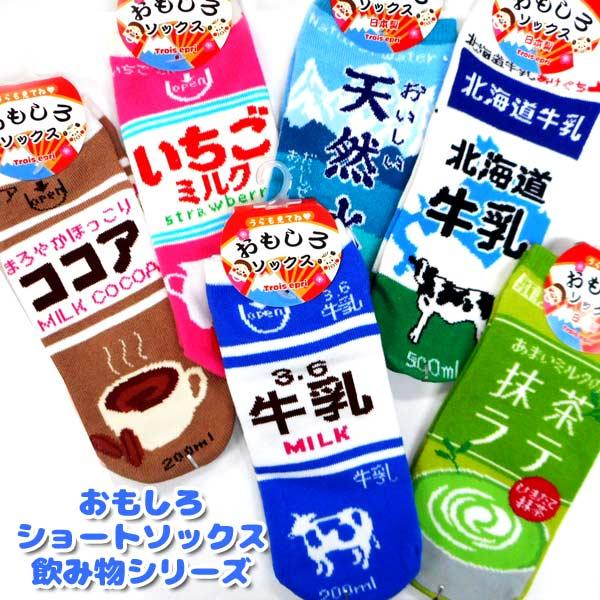 靴下  メール便可  何色が届くかお楽しみ  靴下おもしろショートソックス日本製飲み物シリーズ レディースキッズくるぶしおしゃ