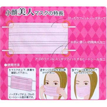 【不織布マスク】【メール便可】小顔美人マスク 女性用 小さめサイズ 5枚入り