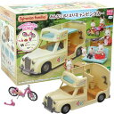 【シルバニア】【セット】シルバニアファミリー みんなでおとまりキャンピングカー【おもちゃ グッズ 女の子 エポック かわいい おままごと 定番 プレゼント ギフト 贈り物 ごっこ遊び 乗り物 車 自転車】