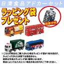 【トミカ】【セット】日清食品アドカーセット(ラッピング袋1枚...
