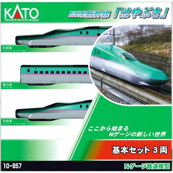 鉄道  セット KATONゲージE5系新幹線「はやぶさ」基本セット(3両)10-857