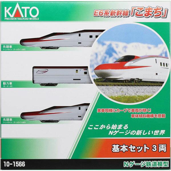 鉄道  セット KATONゲージE6系新幹線「こまち」基本セット(3両)10-1566