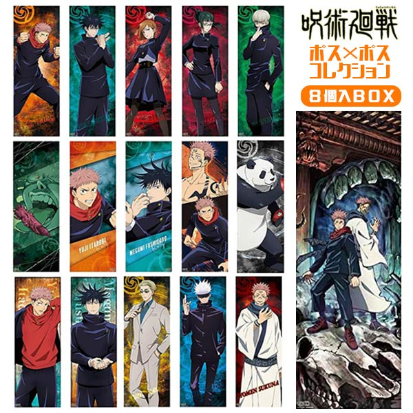 呪術廻戦  ポスター KADOKAWA呪術廻戦ポス×ポスコレクション8個入りBOX