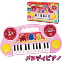 【電子ピアノ】【子供用】メロディーピアノ