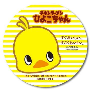 【メール便可】クリップ缶バッチ チキンラーメンひよこちゃんB【チキンラーメン 日清食品 キャラクターグッズ ひよこ 缶バッジ】