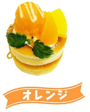 絶品パンケーキスクイーズ オレンジ(ボールチェーン付)【 おもちゃ ボールチェーン キーホルダー ホットケーキ ふわふわ 】