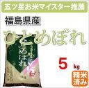 福島県産「ひとめぼれ」5kg【30年産】【がんばろう!日本】【新生活】