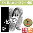 新米 岐阜 龍の瞳 2kg【30年産】【お年賀】「いのちの壱」