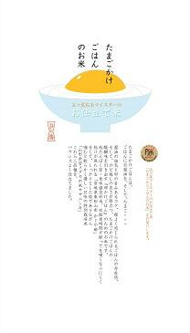 五つ星お米マイスター「お仕立て米」シリーズ『たまごかけごはんのお米』1.8kg 【楽ギフ_のし】【ササニシキ】【ささにしき】【かぐや姫】