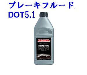 【全品ポイント10倍】DIXCEL製ブレーキオイルDOT5.1(1L×1本)送料無料税込【smtb-F】
