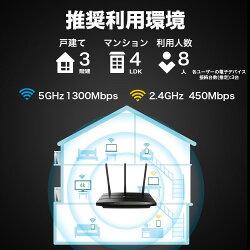 ArcherC7無線LANルーター11ac/n/a/b/gデュアルコアCPU搭載Giga450Mbps+1300Mbps2USBPort