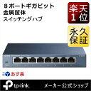 【楽天1位】TP-Link 無償永久保証 ギガビット Giga対応10...