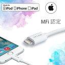 楽天「最大31倍ポイント」APPLE認証 mfi認証ライトニングケーブル TP-Link TL-AC210 コンパクト端子0.9m iphone8対応Iphone7/6s/6/ipad