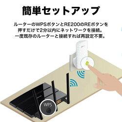 無線LAN中継機11ac対応11ac/n/a/g/b433+300Mbps3年保証RE200