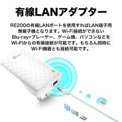 「楽天1位!2017年間ランキング大賞商品]433Mbps+300Mbps無線LAN中継器TP-LinkRE20011ac/n/g対応3年保証コンセント直挿しWi-Fi中継器送料無料