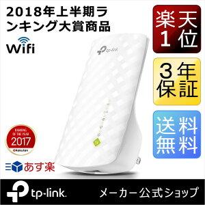 wifi 中継機使ってみた、とても便利