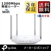 【10月2日新発売】Wi-Fiルーター1200Mbps無線Lanルーター11ac/n/a/b/gデュアルバンド(867+300Mbps)4本外部アンテナ3年保証ArcherC50