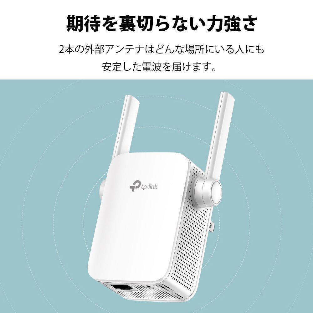 TP-Link 300Mbps無線LAN中継機 WIFI中継器 11n/g/b対応 コンセント直挿し 3年保証 Wi-Fi中継器 無線LAN中継器TL-WA855RE  Wi-Fi中継器 無線中継器
