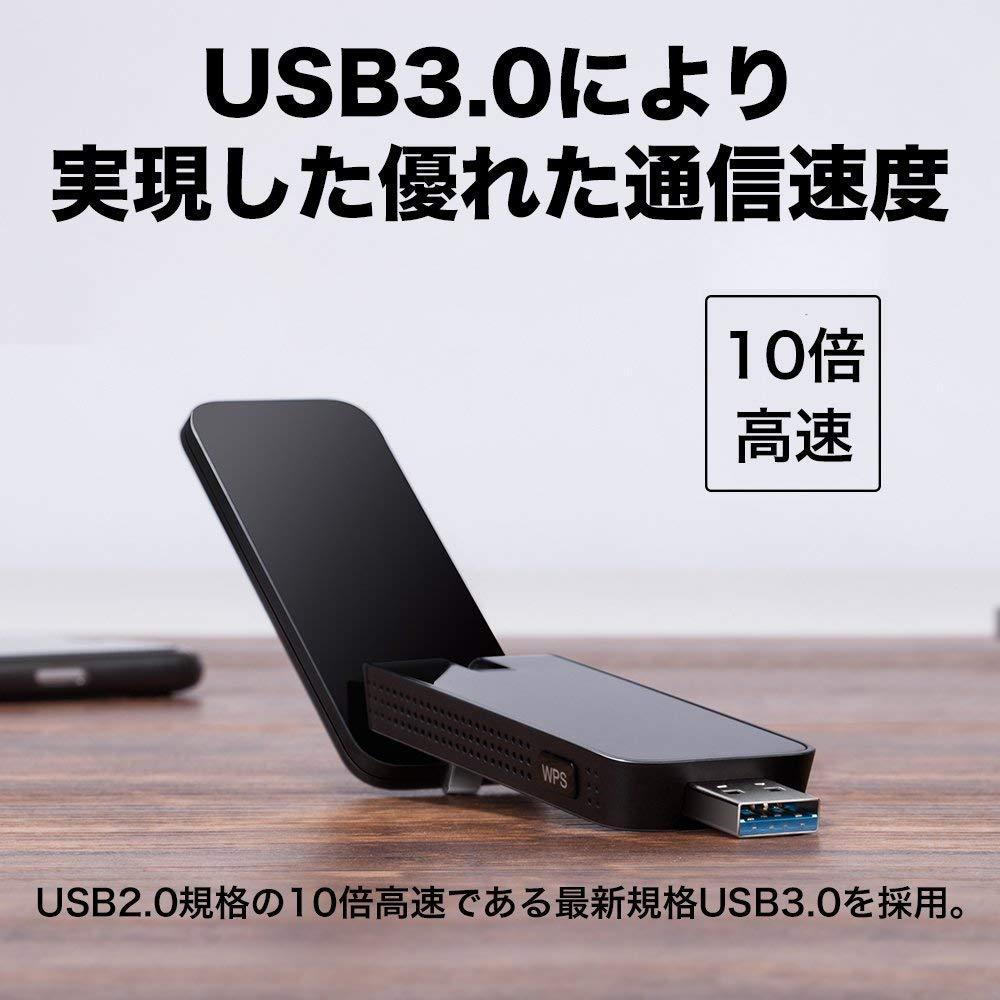 新発売 TP-Link WiFi 無線LAN 子機 USB3.0 866+400Mbps MU-MIMO ビームフォーミング ハイパワー WiFi 子機 3年保証 Archer T4U V3.0