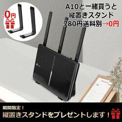【楽天1位】高速の2533Mbps無線lanルーター(1733Mbps+800Mbps)ArcherA10MU-MINO11ac対応WiFiルーター無線ルータデュアルバンド親機全ポートギガ無線lanルーター