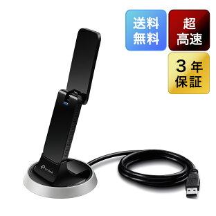 TP-Link WiFi 無線LAN 子機 USB3.0 1300+600Mbps ビームフォーミング ハイパワー WiFi 子機 クレードル付き 3年保証 Archer T9UHの画像