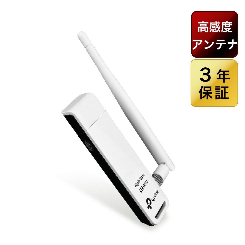 【リニュアル発売】TP-Link 433Mbps+150Mbps 無線LAN子機 Archer T2UH AC600 ハイゲーン ワイヤレス デュアルバンド USB アダプタ 無線子機 3年保証