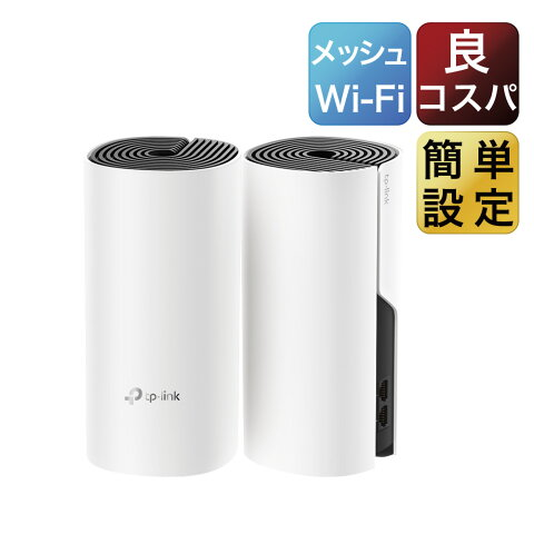 【コスパ絶好】次世代向けメッシュネットワークシステム 無線ルータTP-Link Deco M4 11ac/n Wi-FiシステムWiFiルーター 無線LANルーター 2ユニット
