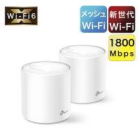 新世代Wi-Fi6メッシュWi-FiシステムDecoX202ユニット1201+574MbpsAX1800Wi-Fiの死角をゼロに3年保証