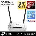 【送料無料】TP-Link 300Mbps 無線LANルーター TL-WR841N 11n/g/b ...