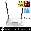 【36倍ポイント最大】【送料無料】TP-Link 300Mb...
