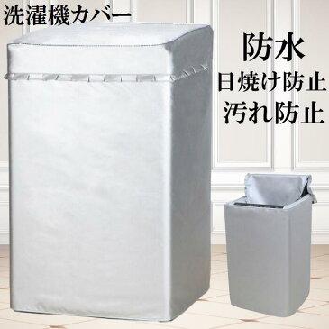[TPOS]洗濯機カバー Mサイズ 日焼け防止 防水 全自動洗濯機 紫外線 劣化防止 汚れ防止 3面包み シンプル 長持ち 屋外 マジックテープ 劣化 さび 日焼け から守る 直接濡らさない 紐で結ぶ 風に飛ばされにくい