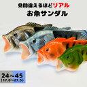 送料無料 サンダル 魚 ゴム草履 魚の形そのまんま! おもし
