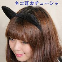 猫耳カチューシャ猫耳ヘア猫の耳ネコ耳猫コス猫カチューシャ猫耳ヘアバンド