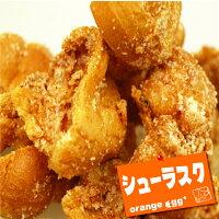 『北海道産赤玉卵と豊富牛乳』をたっぷり入れて焼き上げたシューラスク